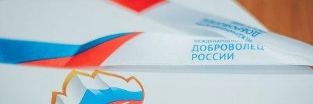 Дистанционный курс по основам  добровольчества для государственных и муниципальных служащих.
