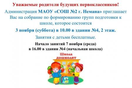 Собрание по формированию групп подготовки к школе
