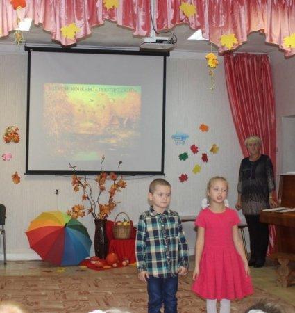"""Игровая программа """"Осенний калейдоскоп"""""""