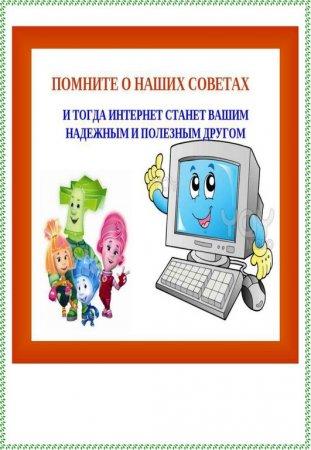 Советы по безопасности в сети интернет для детей