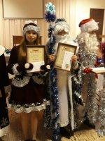 Районный конкурс «Дед Мороз и Снегурочка 2018»