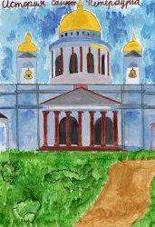 Региональный творческий конкурс для детей и молодежи «Моя Родина — Россия!»