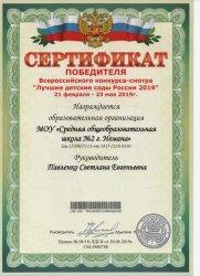 Победитель всероссийского конкурса