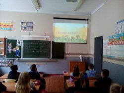 Экологический урок в начальной школе