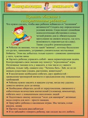Правила общения с гиперактивным ребенком
