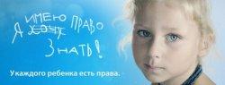 Ежегодный творческий конкурс «Ребенок и право»