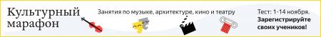 """Акция """"Культурный марафон"""""""