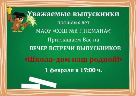 Школа-дом наш родной!