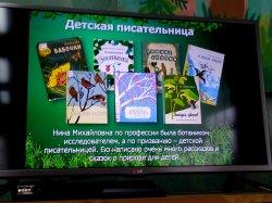 «Зелёный мир Нины Павловой»