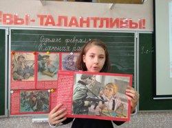 «День юного героя-антифашиста»